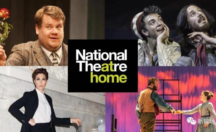 英國國家劇院大戲國內視頻平臺限時免費后,19部莎劇又上線