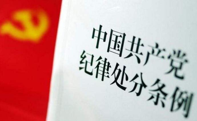 """广东省揭阳市人大常委会原副主任林旭群被""""双开"""""""