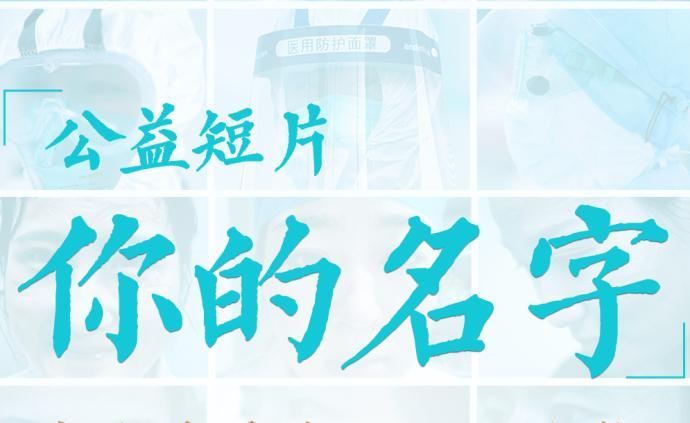 合乐彩票app新闻公益短片《你的名字》:这42066个名字值得铭记