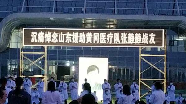 黄冈市民在大别山区域医疗中心悼念张静静