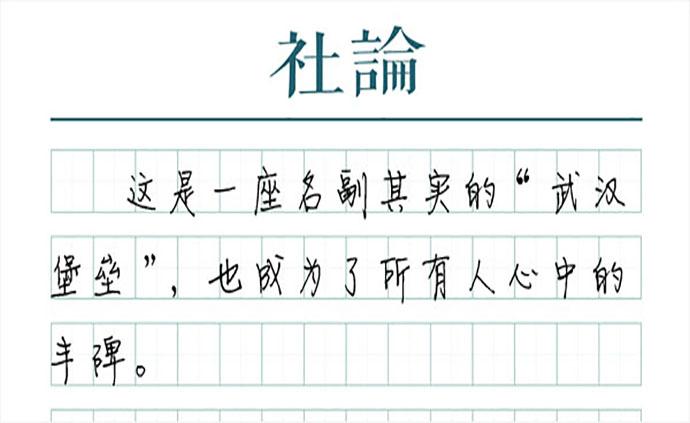 【社論】雷神山休艙:應劫而生,功成身退