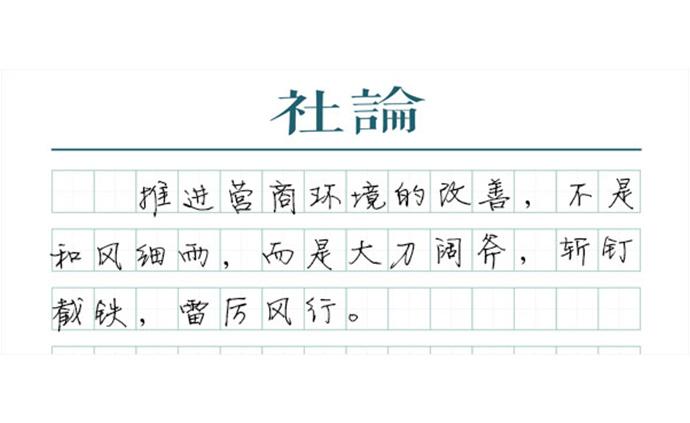 【社論】優化營商環境立法,上海的改革決心