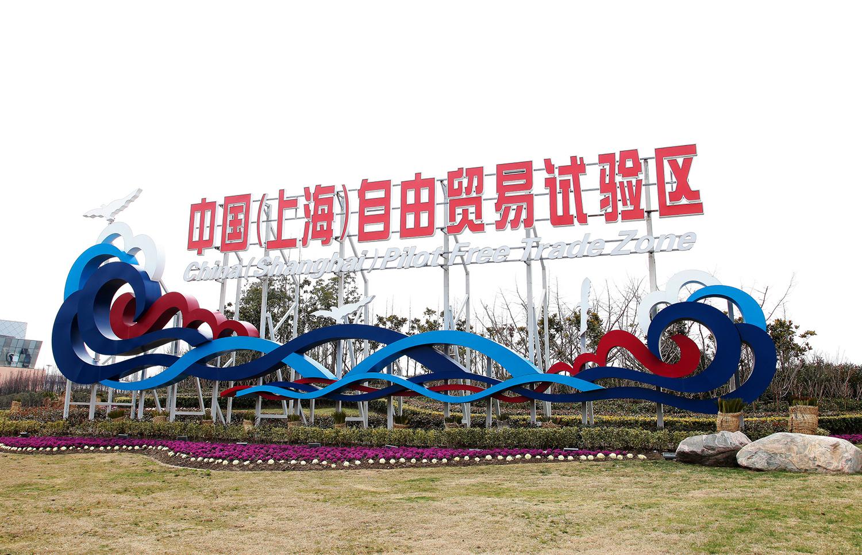 中国(上海)自由贸易试验区。IC photo 资料图