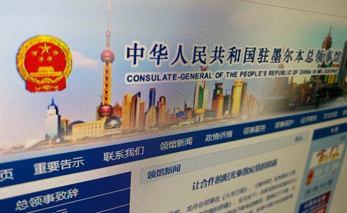中國駐墨爾本總領事館:高度關注亞裔留學生遭襲事件