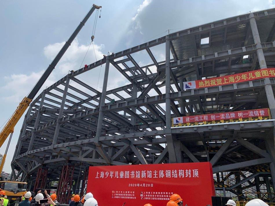 4月20日,上海少年儿童图书馆新馆主体钢结构封顶。