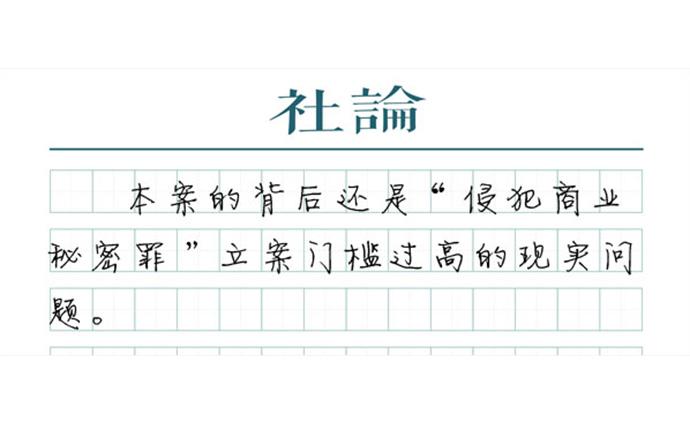 """【社論】前董事長翻墻偷拍,這事別""""爛尾"""""""