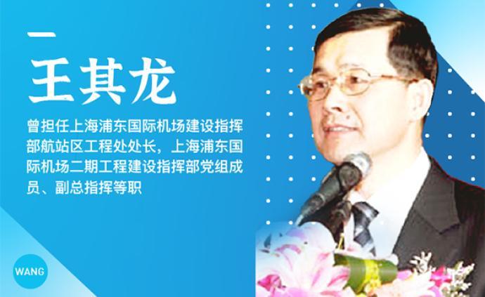 口述浦東30年 王其龍:建浦東機場比預算省了100億