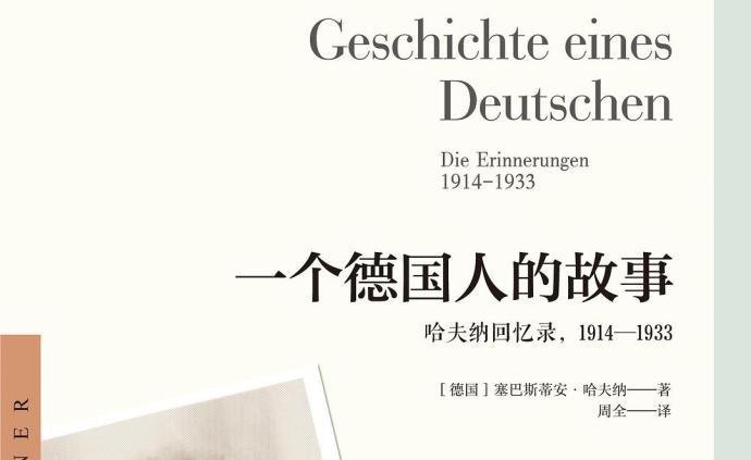 李公明 | 一周書記:第三帝國元年的小人物與……大歷史