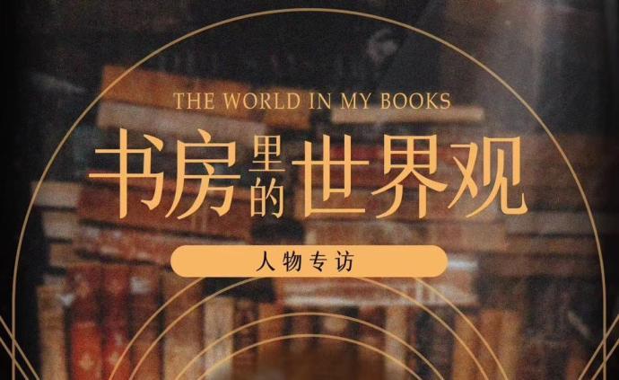 专题|书房里的世界观