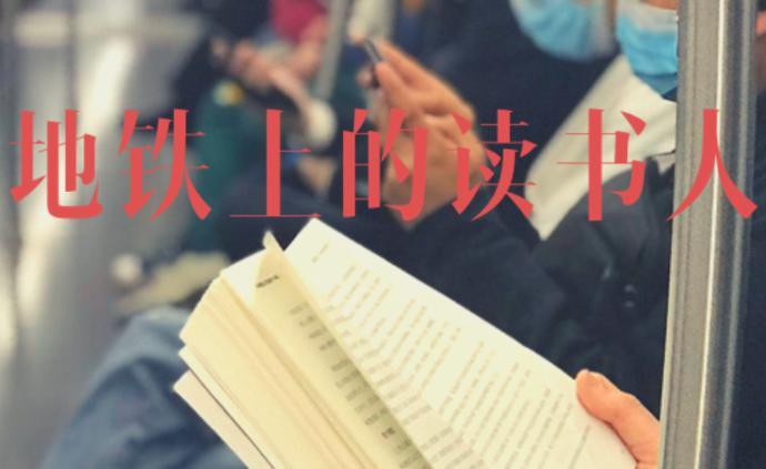 专题|地铁上的读书人