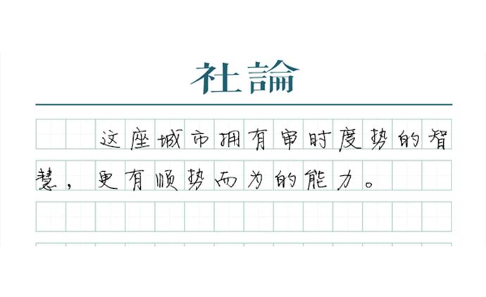 """【社論】""""五五購物節""""來了"""