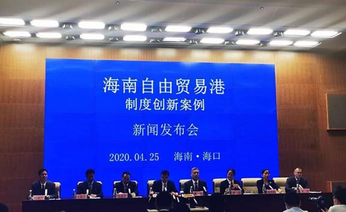 海南發布2020年第一批自由貿易港制度創新案例