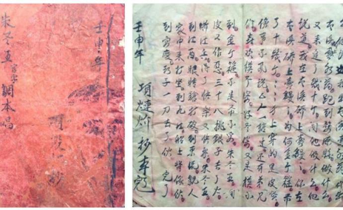 """王振忠 """"朱老五鬧徽州"""":歷史劫難的流傳與記憶"""