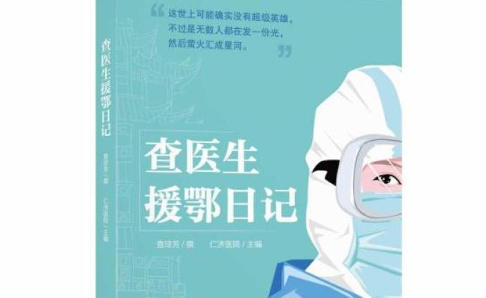 《查医生援鄂日记》出版上架,67篇日记记录武汉抗疫