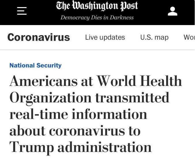 《華盛頓郵報》:世衛組織中的美國人向特朗普政府傳送了關于新冠病毒的實時信息。