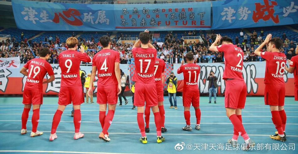 天津天海完善2020赛季中超准入资格。 天津天海足球俱笑部官方微博 图