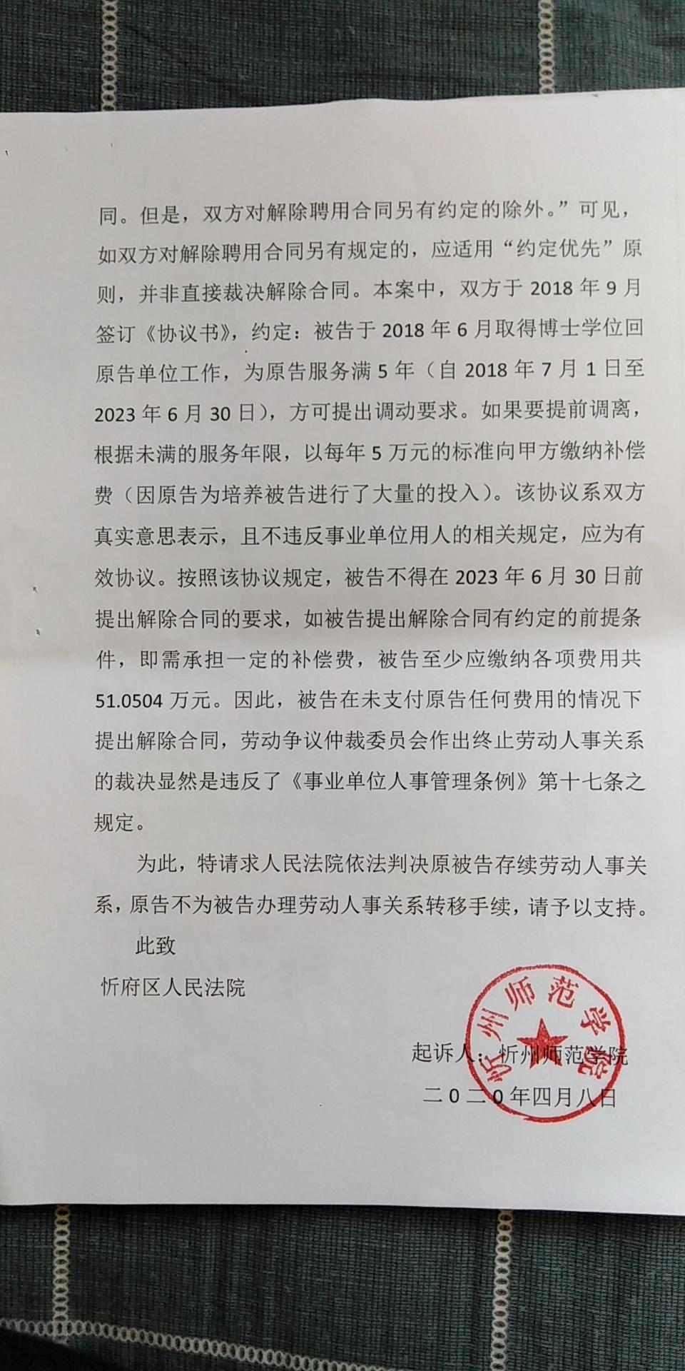 忻州师范学院的《起诉书》。 本文图片除标注外均由受访者提供