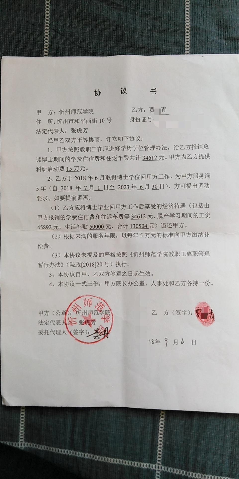 贾某青与忻州师范学院签订的《协议书》。