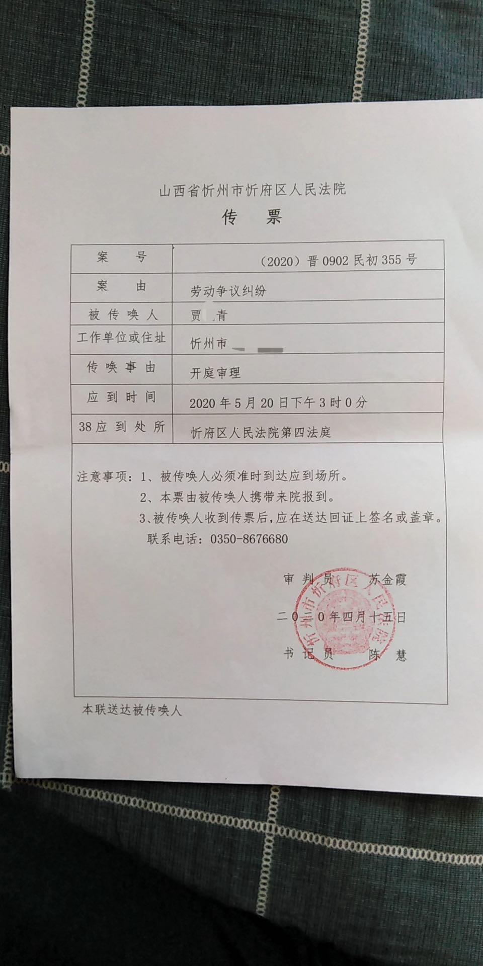 4月17日下午,贾某青收到山西省忻州市忻府区人民法院传票。