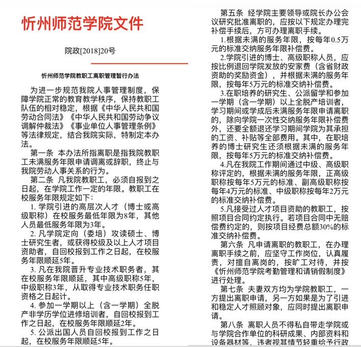 忻州师范学院于2018年6月发布的《教职工离职管理暂行办法》。