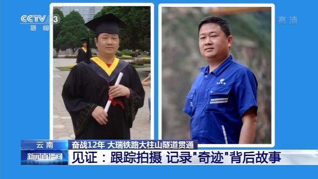 中铁一局大瑞铁路项目二工区总工程师韩方瑾。左边照片是2008年刚大学毕业来到项目上的他。右边是他现在的样子。