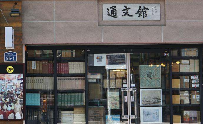 蘇枕書︱再訪仁寺洞通文館