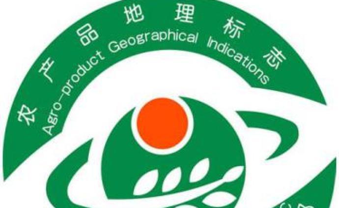 警惕地理標志保護重蹈馳名商標的覆轍