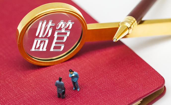 """法制日報關注""""原油寶""""事件:加強金融產品監管防控風險"""