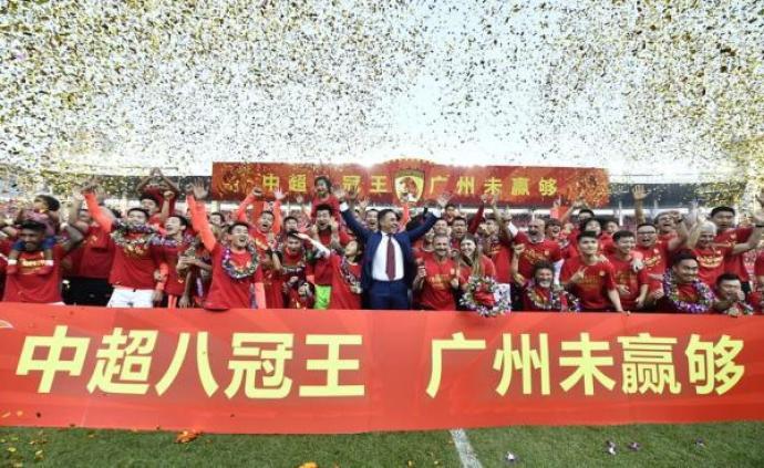 恒大俱樂部公布2019年財報,中國足球虧損現狀仍難逆轉