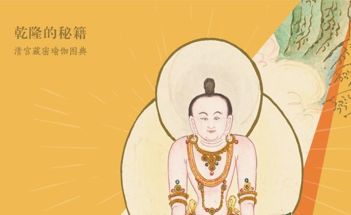 故宮出版社《清宮藏密瑜伽圖典》:乾隆是怎樣練瑜伽健身的?