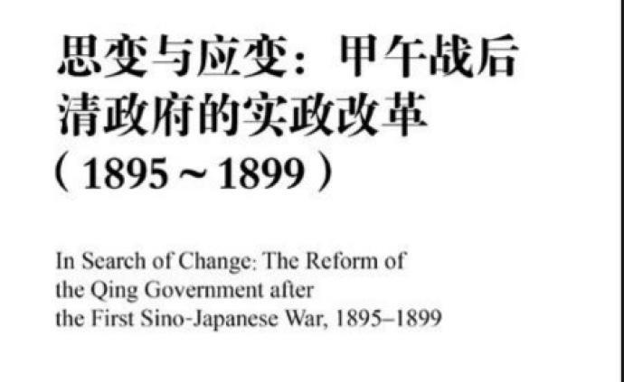 我读︱1895-1899年清政府的实政改革