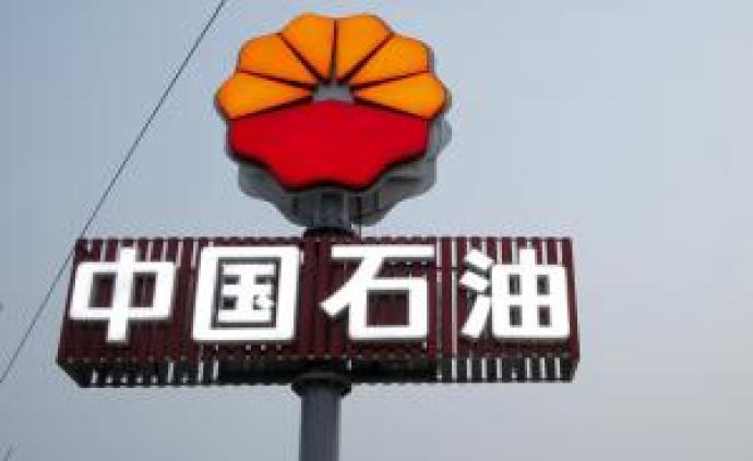中石油一季報:受疫情沖擊凈利下滑258%,虧損162億元