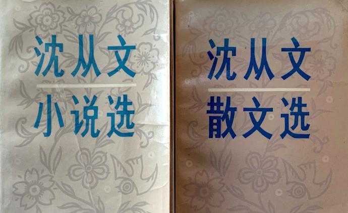 徐自豪︱1982,沉櫻歸國記:從沈從文的兩冊簽贈本說起