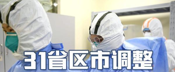 5月2日零時起,湖北省突發公共衛生應急響應由一級降為二級