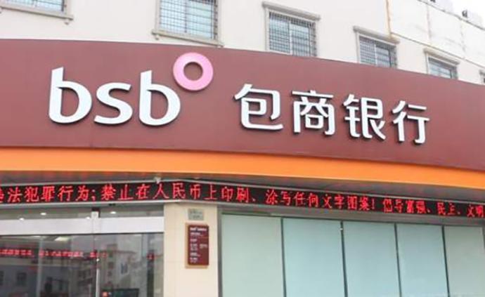 央行:包商銀行相關業務分別由蒙商銀行、徽商銀行承接