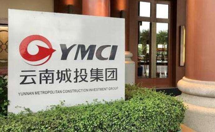 云南城投50億出售18家公司股權,保利集團衛飆離任董事長