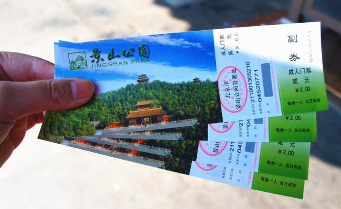 景山公園五一假期網上預約門票全部約滿