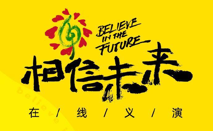5月4日相信未來義演,云集郎朗夫婦、王菲、樸樹等音樂人
