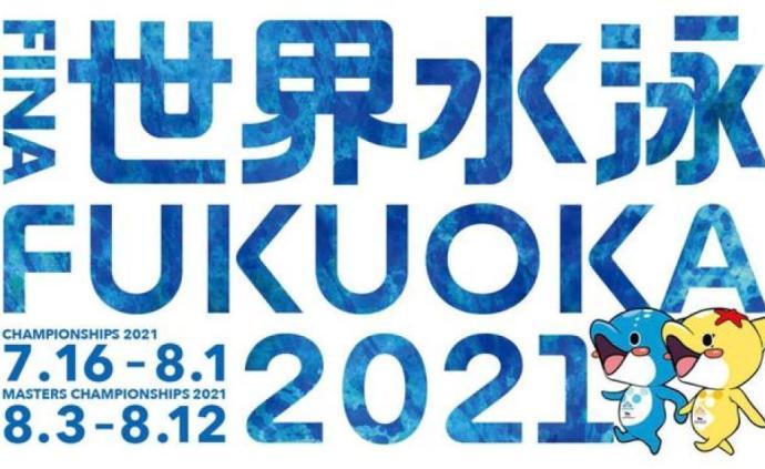 國際泳聯決定2021年游泳世界錦標賽推遲一年舉行