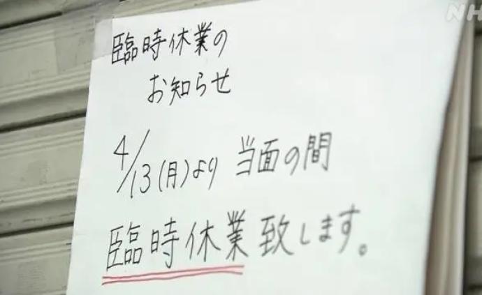 東京奧運延期、生意受挫,日本奧運火炬手疑似自焚
