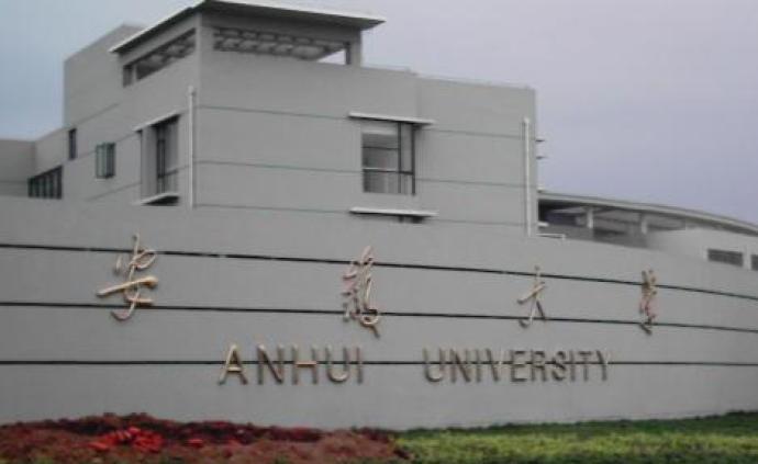 安徽大學紐約石溪學院獲批:擬今年招生,參照一本分數線