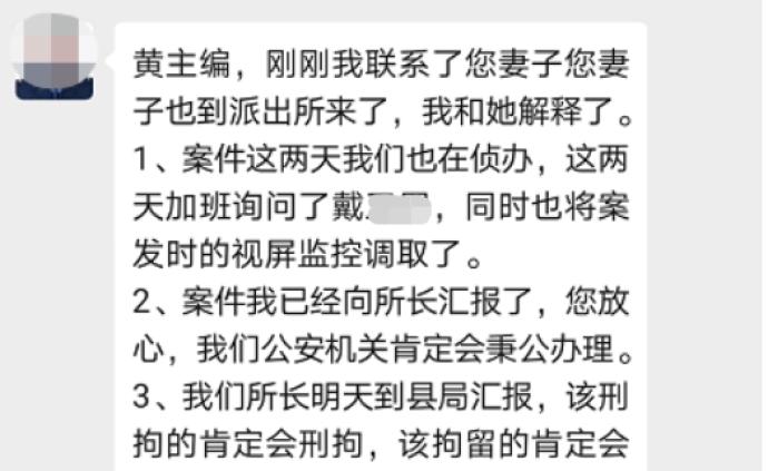 江西法制記者實名舉報:前妻遭公司經理性騷擾,警方調查