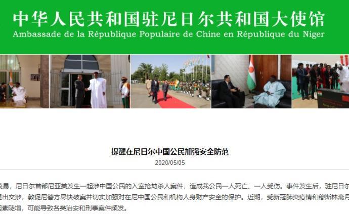 尼日爾首都發生入室劫殺案致中國公民1死1傷,中使館發提醒