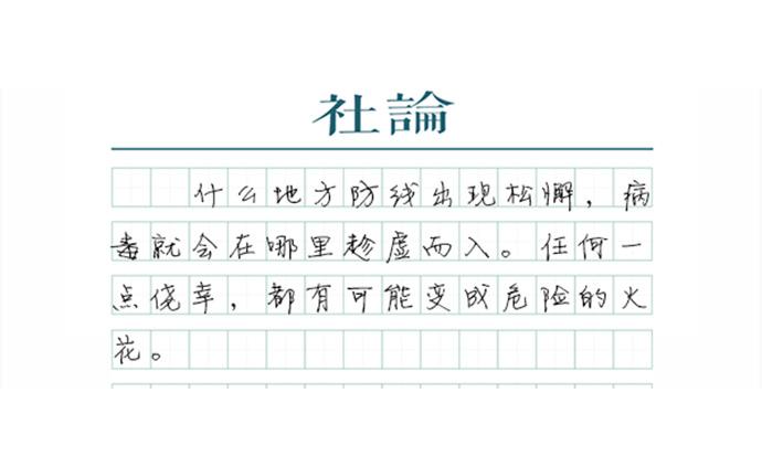 """【社论】黑龙江""""亡羊补牢""""的启示"""