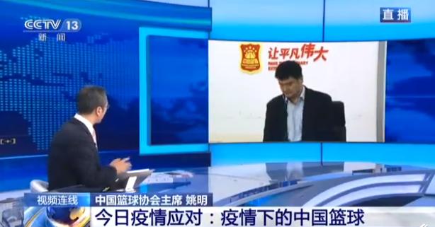 白岩松连线姚明:钟南山院士推荐专业人士,保障CBA复赛