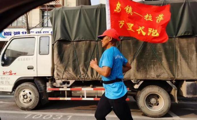171天,一天一场马拉松,54岁的他从乌镇跑到了拉萨