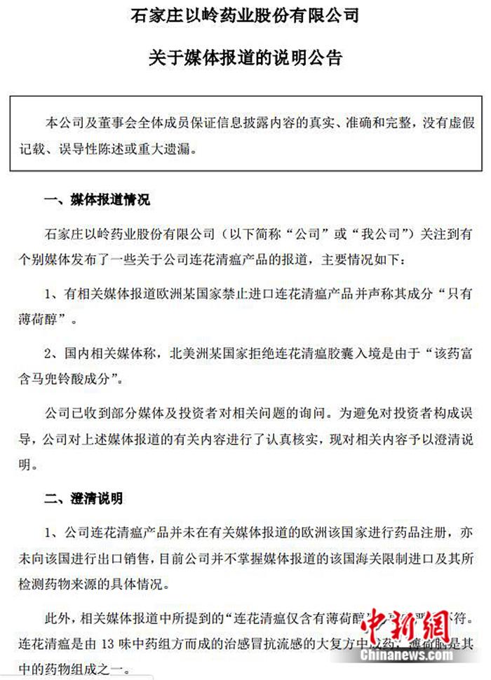 石家庄以岭药业股份有限公司公告截图