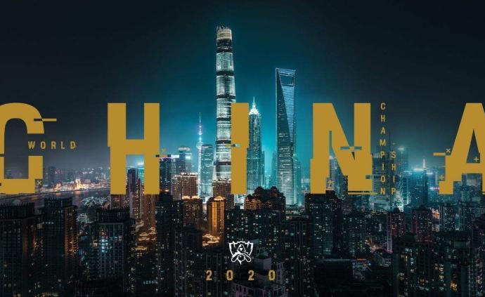 上海8月1日舉辦全球電競大會,S10賽事10月拉開戰幕