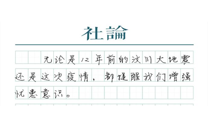 【社論】紀念5·12:走出困窘,走向未來