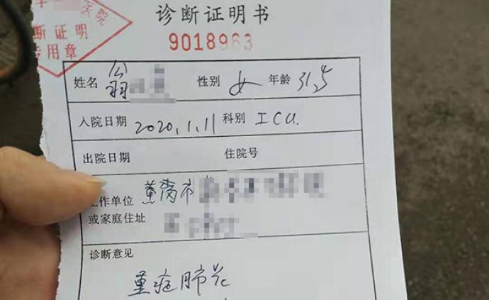 """一位""""重癥肺炎""""死亡孕婦被核增進新冠確診名單"""
